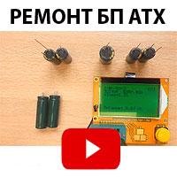 Ремонт БП ATX с помощью транзистор-тестера М2
